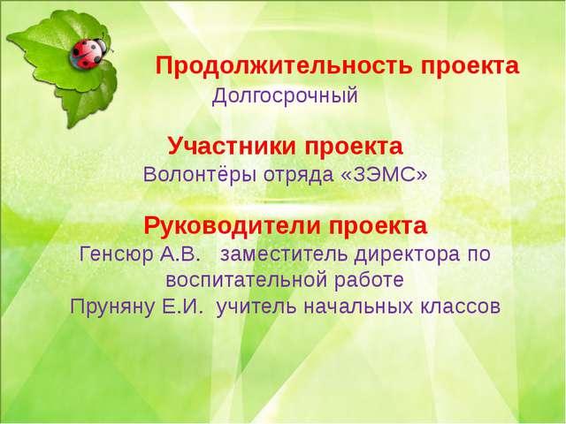 Продолжительность проекта Долгосрочный  Участники проекта Волонтёры отряда...