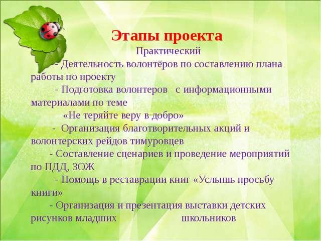Этапы проекта Практический - Деятельность волонтёров по составлению плана ра...