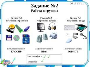 Задание №2 Работа в группах Группа №1 Устройства хранения Группа №2 Устройств