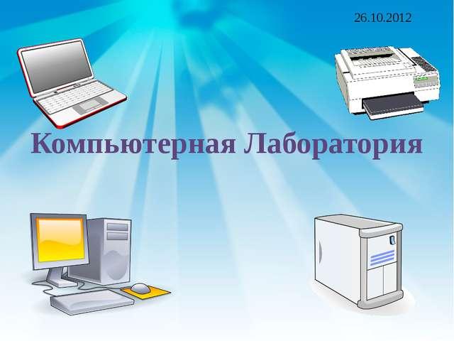 Конспект урока по информатики на тему: компьютер 4 класс матвеева скачать