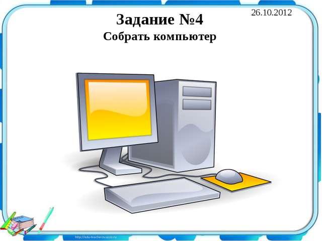 Задание №4 Собрать компьютер 26.10.2012