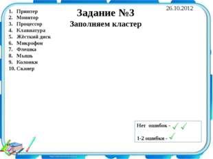 Задание №3 Заполняем кластер 26.10.2012 Принтер Монитор Процессор Клавиатура