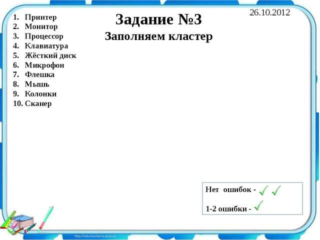 Задание №3 Заполняем кластер 26.10.2012 Принтер Монитор Процессор Клавиатура...