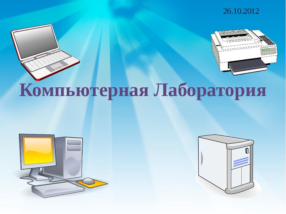 Компьютерная Лаборатория 26.10.2012