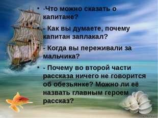-Что можно сказать о капитане? - Как вы думаете, почему капитан заплакал? - К
