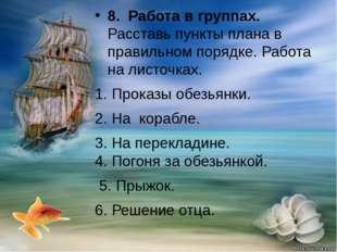 8. Работа в группах. Расставь пункты плана в правильном порядке. Работа на л
