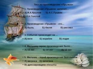 Тест по произведению «Прыжок» 1. Произведение «Прыжок» написал… А) И.А.Крылов