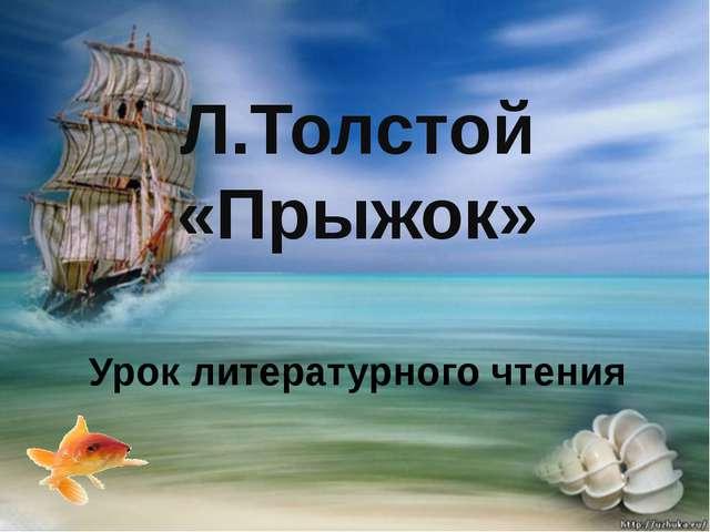 Урок литературного чтения Л.Толстой «Прыжок»