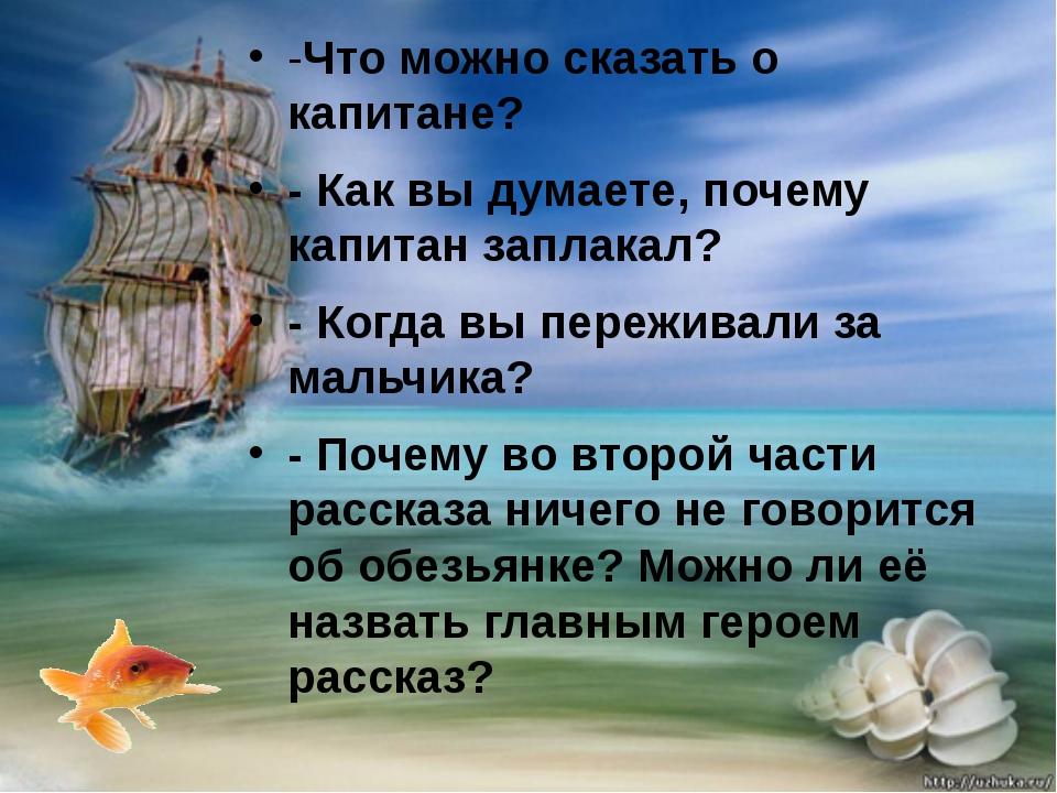 -Что можно сказать о капитане? - Как вы думаете, почему капитан заплакал? - К...
