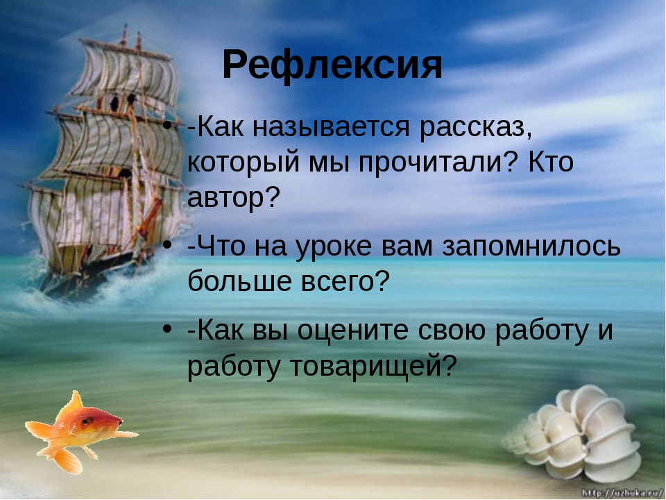 Рефлексия -Как называется рассказ, который мы прочитали? Кто автор? -Что на у...