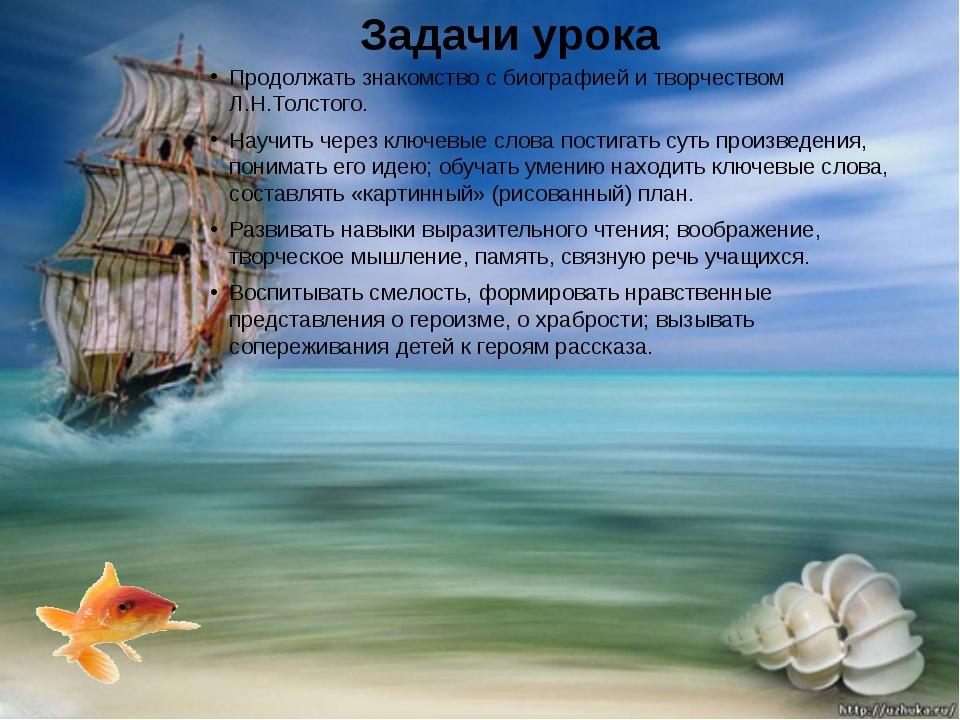 Задачи урока Продолжать знакомство с биографией и творчеством Л.Н.Толстого. Н...