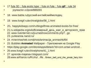 17. futa 3D :: futa exotic type :: futa on futa :: futagif:: rule 34 joyrea