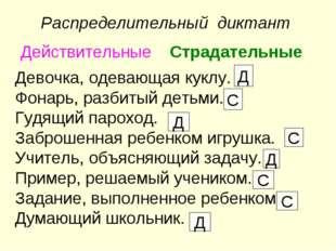 Распределительный диктант Действительные Страдательные Девочка, одевающая ку