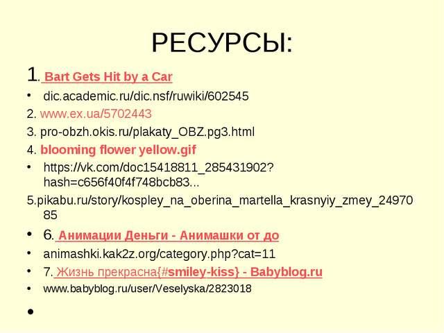 РЕСУРСЫ: 1. BartGets Hit by a Car dic.academic.ru/dic.nsf/ruwiki/602545 2. w...