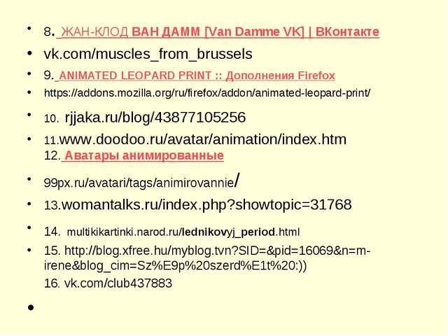 8. ЖАН-КЛОДВАН ДАММ[Van Damme VK] | ВКонтакте vk.com/muscles_from_brussels...