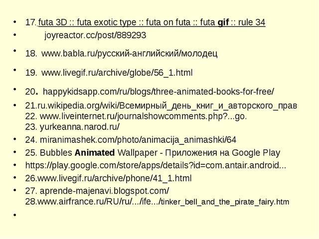 17. futa 3D :: futa exotic type :: futa on futa :: futagif:: rule 34 joyrea...