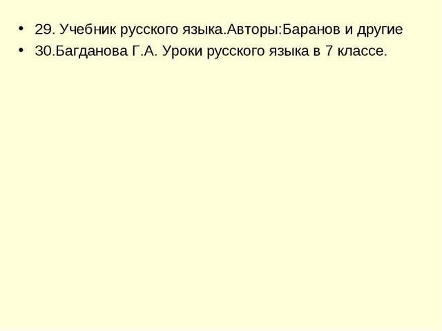 29. Учебник русского языка.Авторы:Баранов и другие 30.Багданова Г.А. Уроки ру...