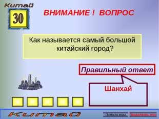ВНИМАНИЕ ! ВОПРОС Как называется самый большой китайский город? Правильный от