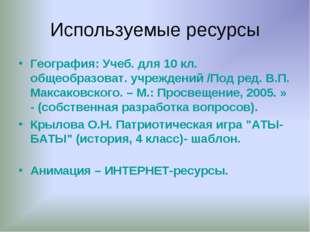 Используемые ресурсы География: Учеб. для 10 кл. общеобразоват. учреждений /П