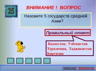 ВНИМАНИЕ ! ВОПРОС Назовите 5 государств средней Азии? Правильный ответ Казахс