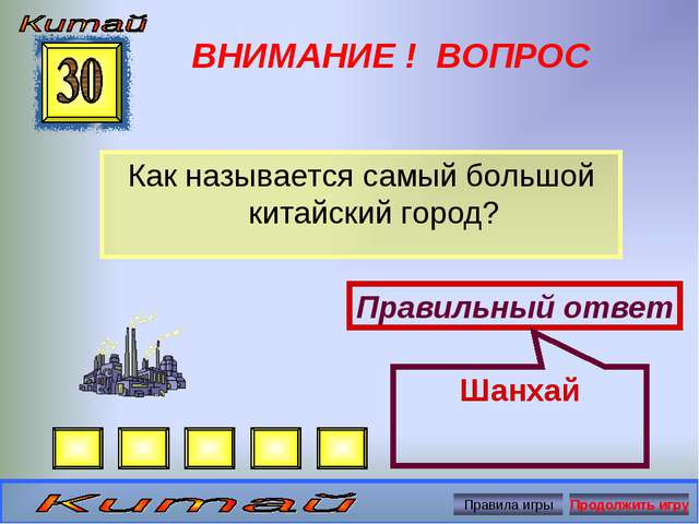 ВНИМАНИЕ ! ВОПРОС Как называется самый большой китайский город? Правильный от...