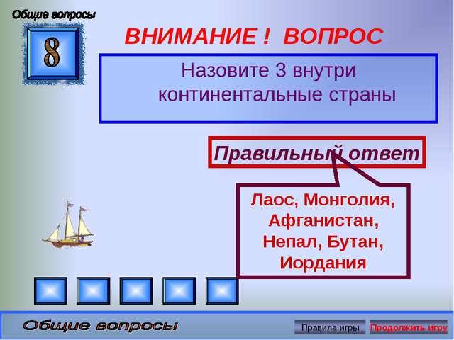 ВНИМАНИЕ ! ВОПРОС Назовите 3 внутри континентальные страны Правильный ответ Л...