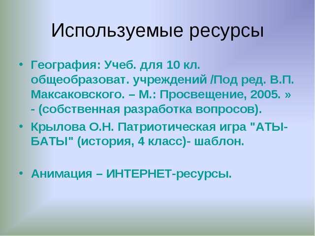 Используемые ресурсы География: Учеб. для 10 кл. общеобразоват. учреждений /П...
