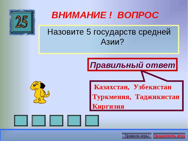 ВНИМАНИЕ ! ВОПРОС Назовите 5 государств средней Азии? Правильный ответ Казахс...