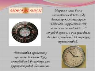 Морские часы были изготовлены в 1735 году йоркширским столяром Джоном Харрисо