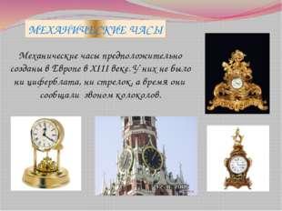Механические часы предположительно созданы в Европе в XIII веке. У них не был