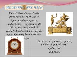 У часов Джиованни Донди рама была изготовлена из бронзы, а валы, колеса, цифе