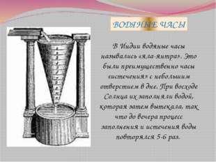 В Индии водяные часы назывались «яла-янтра». Это были преимущественно часы «и