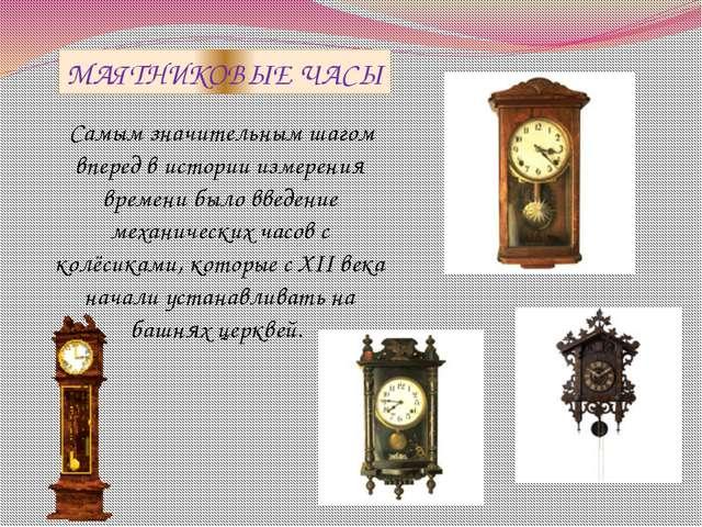 Расширять знания детей о различных видах часов, о принципе их работы.