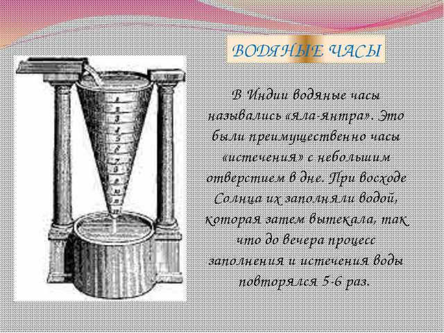 В Индии водяные часы назывались «яла-янтра». Это были преимущественно часы «и...