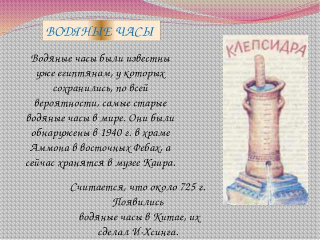 Водяные часы были известны уже египтянам, у которых сохранились, по всей веро...