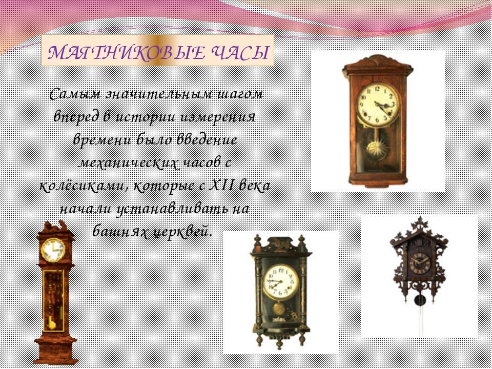 Самым значительным шагом вперед в истории измерения времени было введение ме...