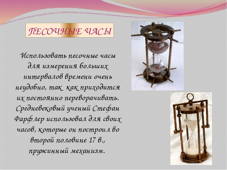 Использовать песочные часы для измерения больших интервалов времени очень неу...