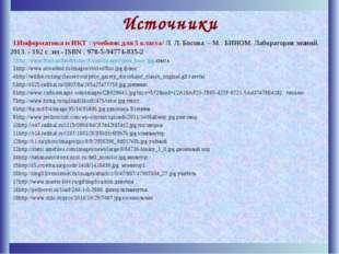 Источники Информатикаи ИКТ : учебник для 5класса/ Л. Л. Босова. – М.: БИНОМ