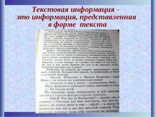 Текстовая информация - это информация, представленная в форме текста