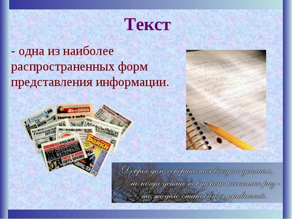 Текст - одна из наиболее распространенных форм представления информации.