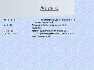 № 2 стр. 78. m ∙ n + c : 4 Сумма произведения чисел m и n и частного чисел