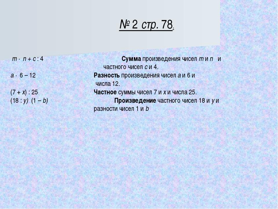№ 2 стр. 78. m ∙ n + c : 4 Сумма произведения чисел m и n и частного чисел...