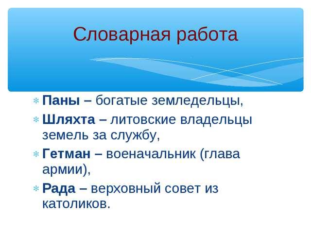 Паны – богатые земледельцы, Шляхта – литовские владельцы земель за службу, Ге...