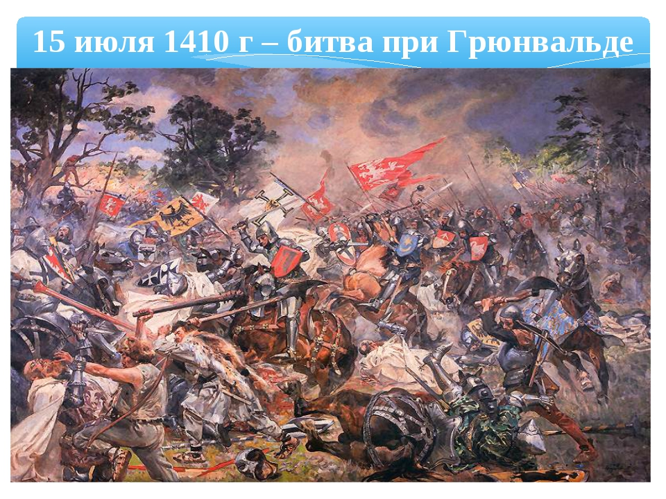15 июля 1410 г – битва при Грюнвальде