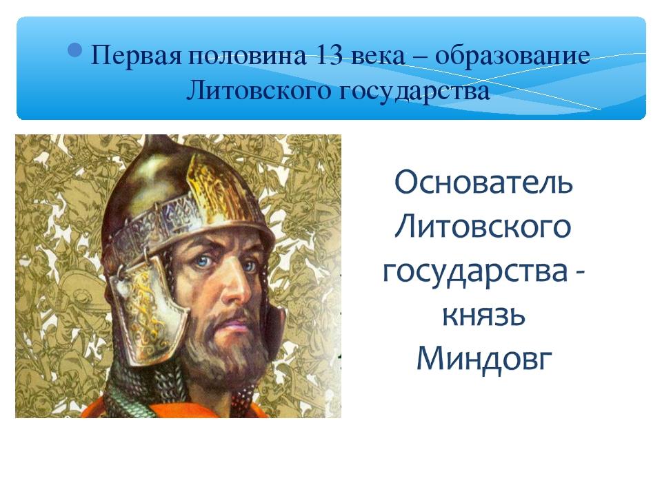 Первая половина 13 века – образование Литовского государства