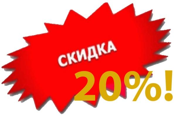 skidka2.jpg