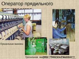Оператор прядильного производства Прядильная машина Трепальная машина Чесальн