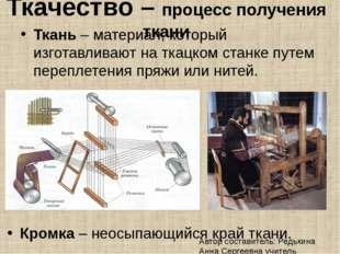 Ткачество – процесс получения ткани Ткань – материал, который изготавливают н