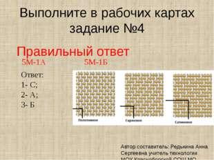 Выполните в рабочих картах задание №4 Правильный ответ 5М-1А Ответ: 1- С; 2-
