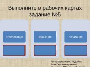 Выполните в рабочих картах задание №5 Автор составитель: Редькина Анна Сергее
